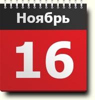 Всероссийский День Проектировщика!