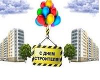 """С наступающим праздником """"День строителя"""""""