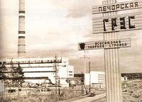 Проект по созданию комфортных условий работы для специалистов Печорской ГРЭС